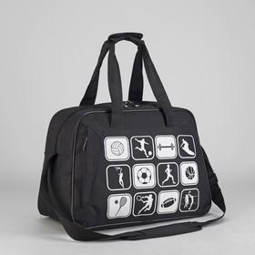 e2db7c324916 Сумка спортивная на молнии, 1 отдел, 1 наружный карман, длинный ремень, МИКС