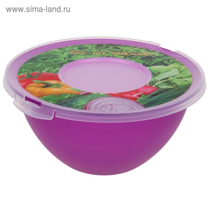 """Миска с крышкой для салата 2 л """"Все на пикник"""", цвет МИКС"""