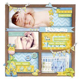 """Набор по декорированию панно """"Любимый малыш"""", 29,5 х 29,5 см"""
