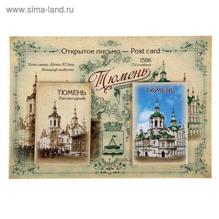 """Набор два магнита на открытке """"Тюмень"""", серия Было-Стало"""