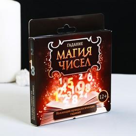 """Гадание """"Магия чисел"""" нумерология"""