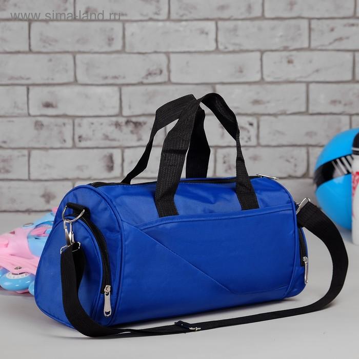 """Сумка спортивная на молнии """" Классика"""", 1 отдел, 3 наружных кармана, длинный ремень, синяя"""