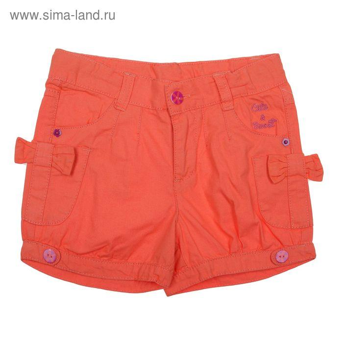 Шорты для девочки, рост 110 см (60), цвет персик (арт. CK 7T019)