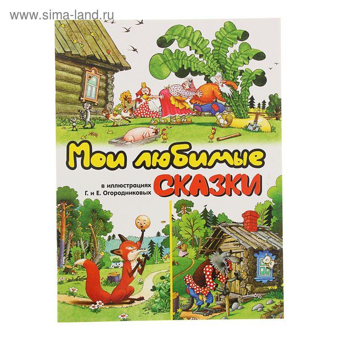 Из лучших детских книг. Мои любимые сказки в ил. Г. и Е. Огородниковых