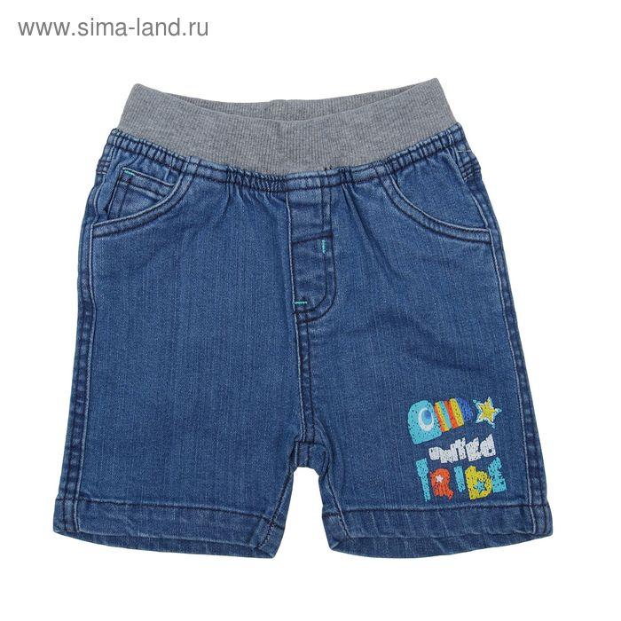 Шорты для мальчика джинсовые, рост 92 см (56), цвет голубой (арт. CB 7J043)