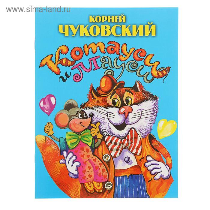 Из лучших советских детских книг. Котауси и Мауси. Автор: Чуковский К.И.