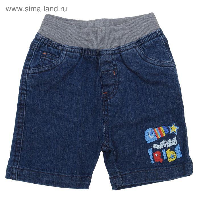 Шорты для мальчика джинсовые, рост 92 см (56), цвет синий (арт. CB 7J043)