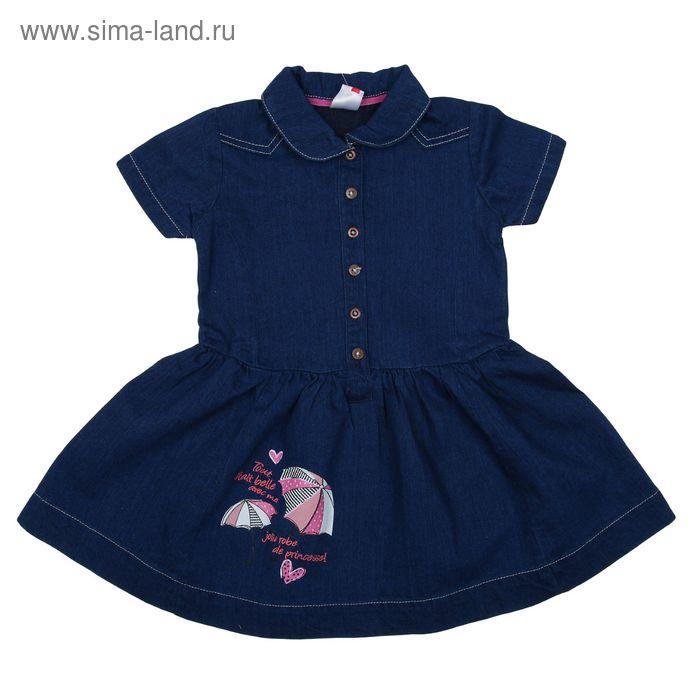Платье для девочки, рост 98 см (56), цвет синий (арт. CK 6J005)