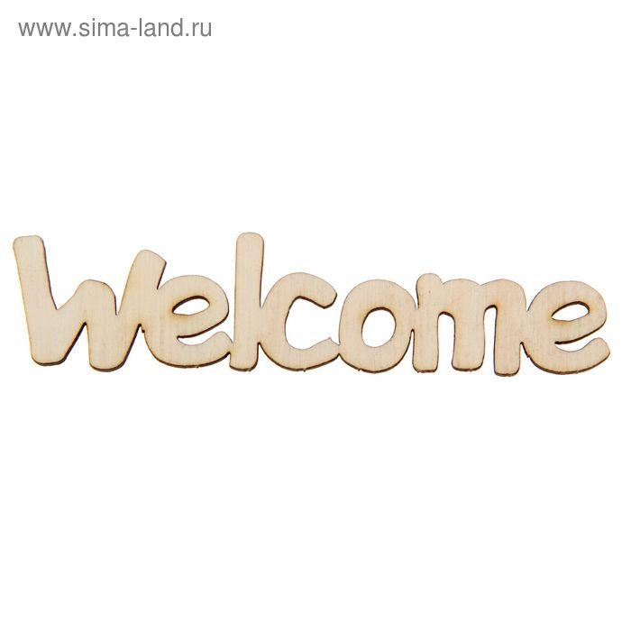 Основа для творчества Welcome 10х2.5 см