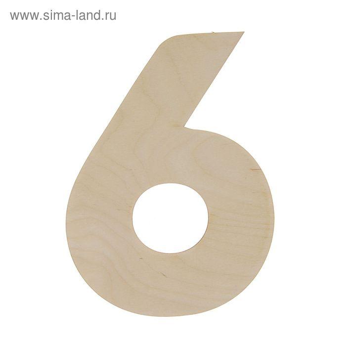 "Деревянная заготовка ""Цифра шесть"" 20х14,5х0,3 см"