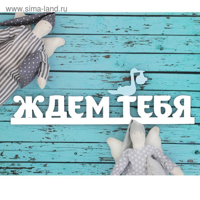 """Деревянная заготовка """"Ждём тебя"""" 12х40х0,5 см"""