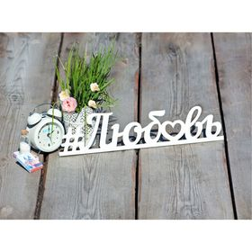 "Деревянная заготовка ""Любовь"" 9,5х40х0,5 см"