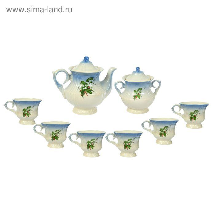 """Чайный набор """"Лорд"""" голубой, ландыш, 8 предметов 0,6/0,25 л"""
