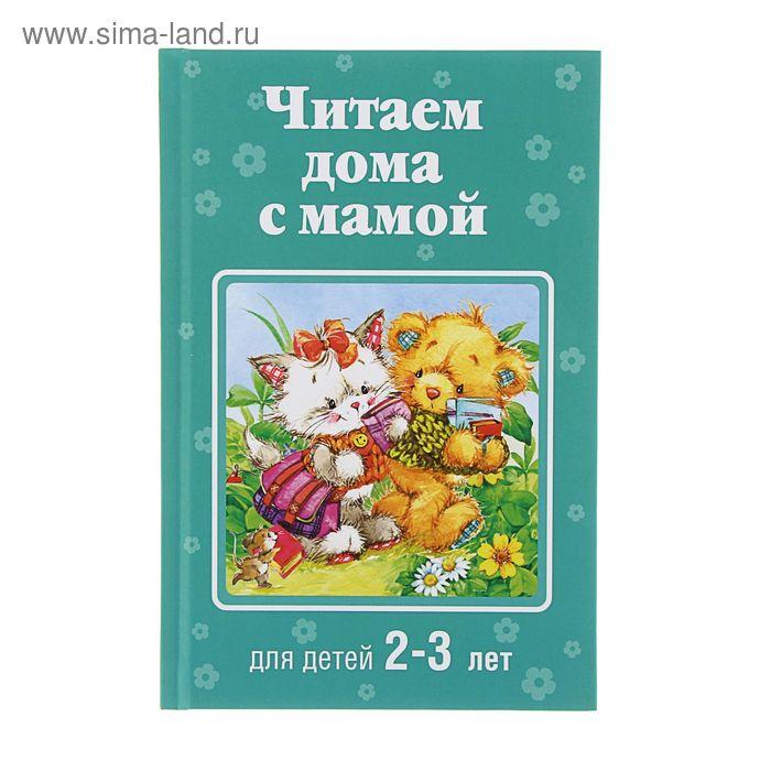 Читаем дома с мамой: для детей 2-3 лет. Автор: Усачев А.