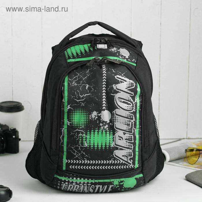 Рюкзак молодёжный на молнии, 2 отдела, 2 наружных кармана, эргономичная спинка, чёрный
