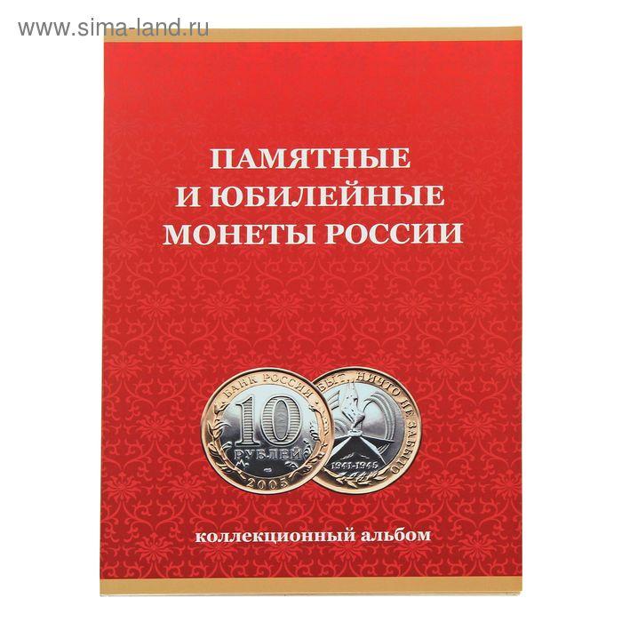 """Альбом-планшет для монет """"10 рублей"""" на 120 ячеек.,170мм*240мм. Без монетных дворов"""