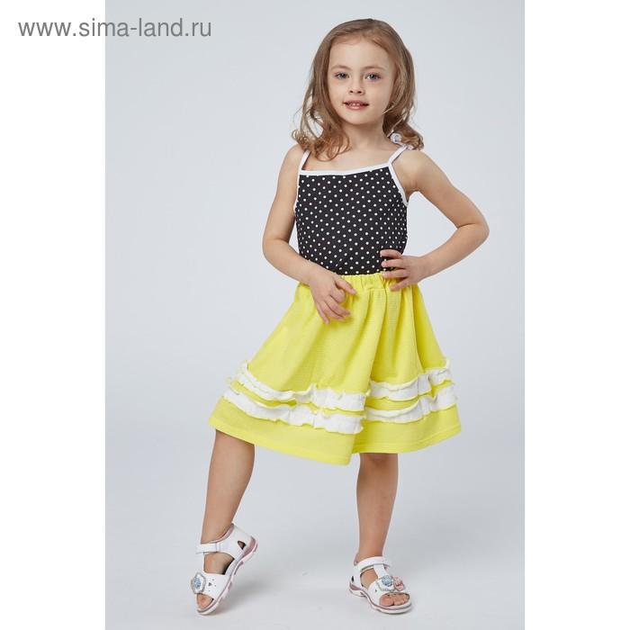 Юбка для девочки, цвет желтый 98 см 30316