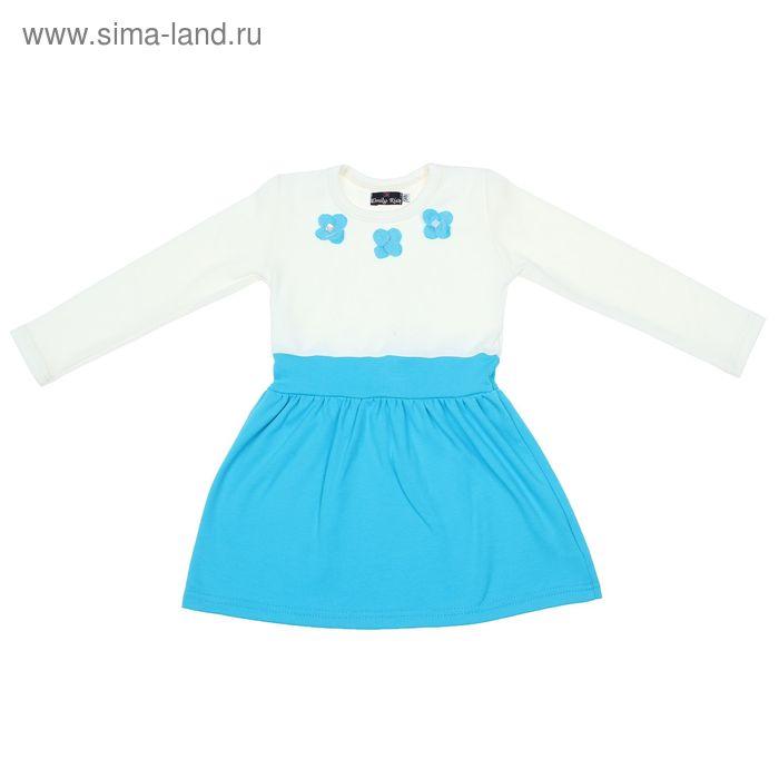 Платье для девочки, цвет бежевый 110 см 140316