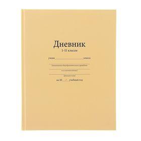 """Дневник универсальный для 1-11 класса """"Бежевый"""", твердая обложка, глянцевая ламинация, 40л"""