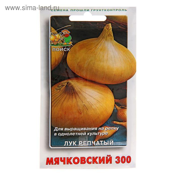 Семена Лук репчатый Мячковский 300, 1 г.