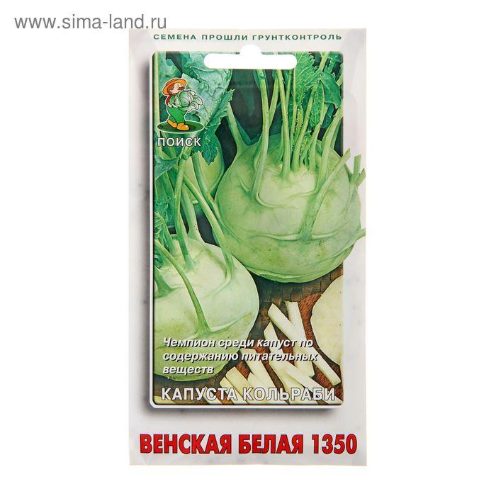 Семена Капуста кольраби Венская белая 1350, 0,5 г.