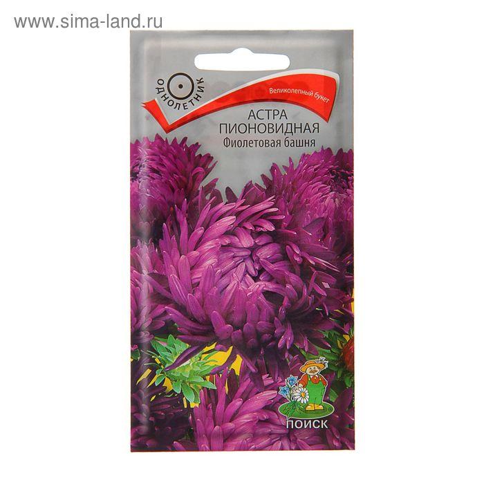 Семена Астра пионовидная Фиолетовая башня, О, 0,3 г.