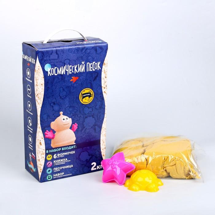 Космический песок жёлтый, 2 кг + песочница + формочки