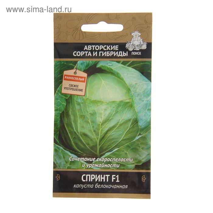 Семена Капуста белокочанная Спринт F1, 0,5 г.