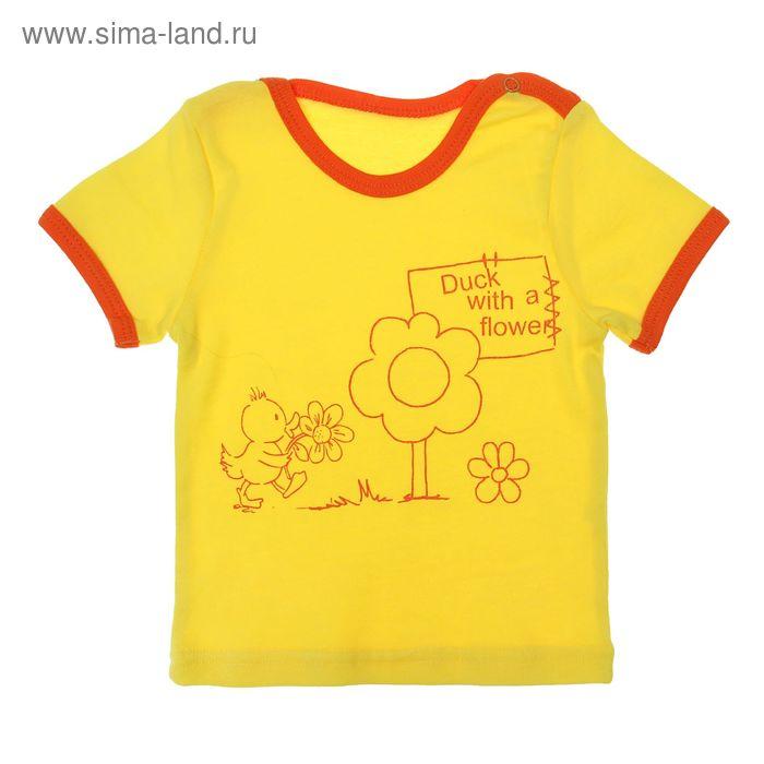 """Джемпер """"Утёнок и цветы"""", рост 92 см (54), цвет жёлтый (арт. ЮДК694024)"""