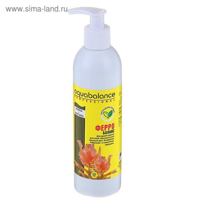 Удобрение для аквариумных растений AQUABALANCE PROFESSIONAL  Ферро-баланс 250 мл