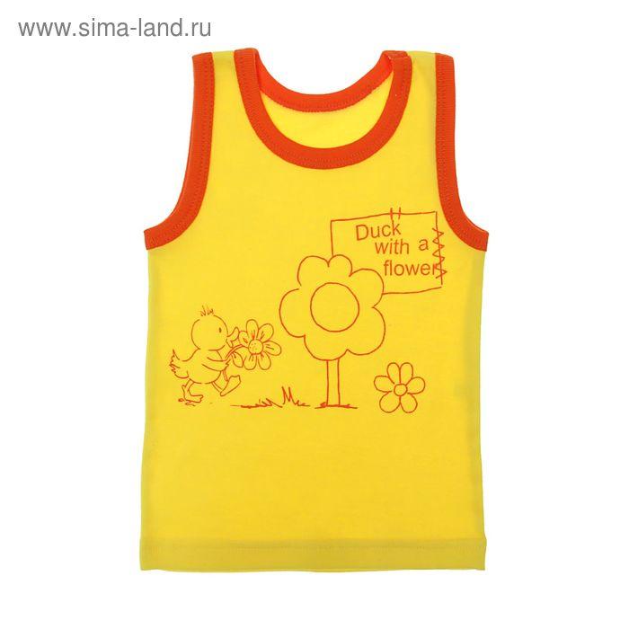 """Майка """"Утёнок и цветы"""", рост 92 см (54), цвет жёлтый (арт. ЮНМ693024)"""