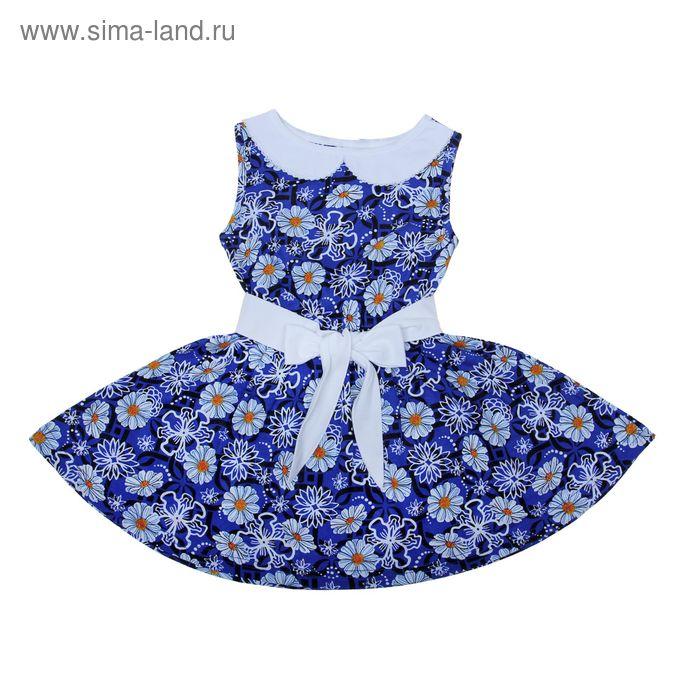 """Платье """"Летний блюз"""", рост 110 см (56), цвет васильковый/белый, принт космея (арт. ДПБ918001н)"""