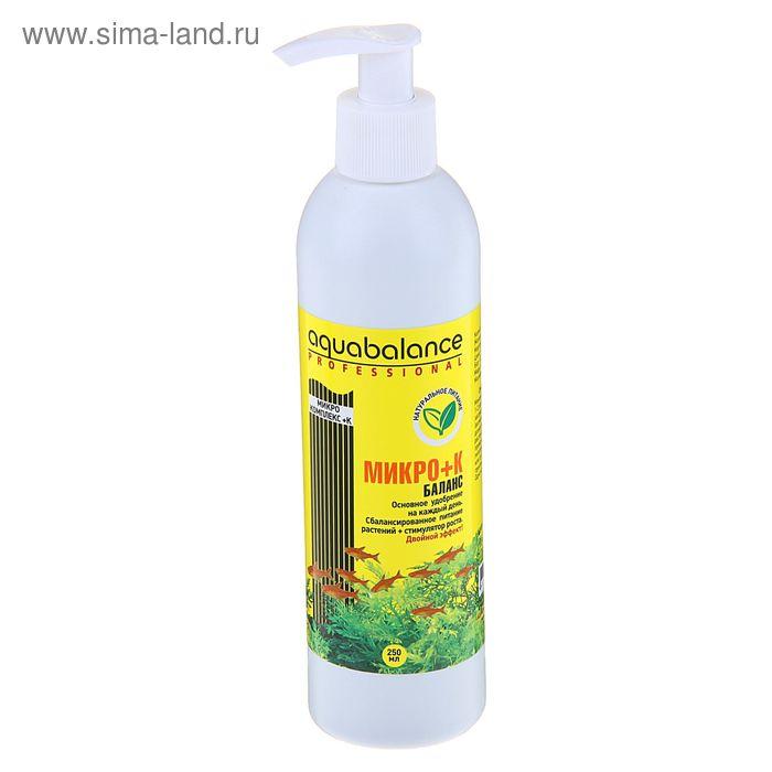 Удобрение для аквариумных растений AQUABALANCE PROFESSIONAL Микро-баланс+К  250 мл
