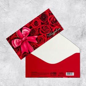 """Конверт для денег """"Поздравляю"""" красные розы и бант, 16,5 х 8 см"""