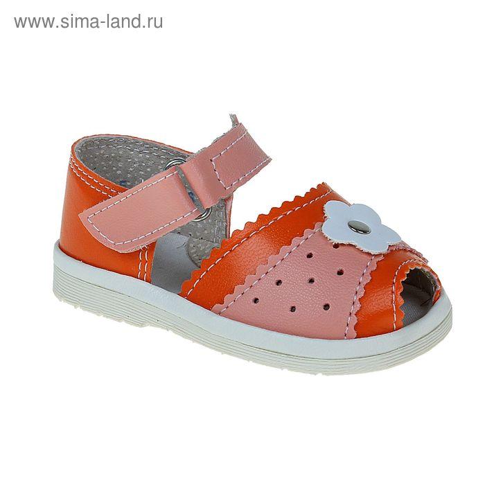Сандалии ясельные, размер 17, цвет оранжевый (арт. 1251)