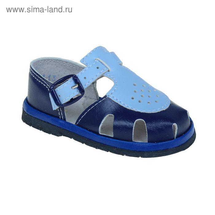 Сандалии ясельные, размер 18, цвет сине-голубой (арт. 1132)