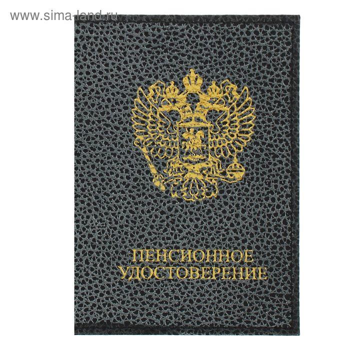 Обложка для пенсионного удостоверения, серый флотер