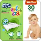 Детские пеленки Helen Harper Soft&Dry 40*60, ПРОМО, 30 шт