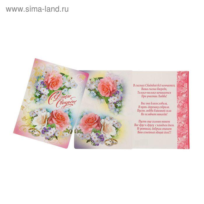 """Открытка """"С Днём Свадьбы!"""" розы, блестки, фольга, А4"""