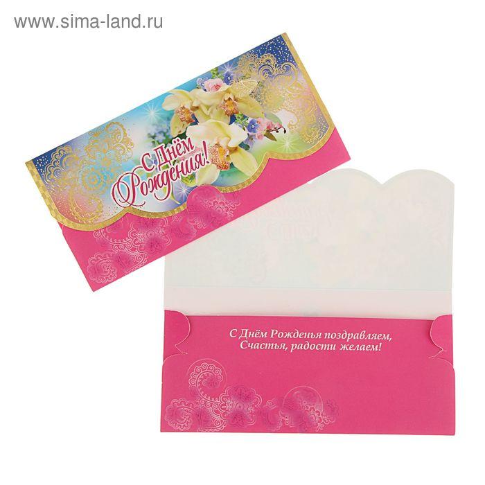 """Конверт для денег """"С Днём Рождения!"""" розовый и голубой фон, фольга"""