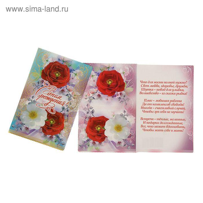 """Открытка """"С Днём Рождения!"""" красные и белые цветы, блестки, фольга"""