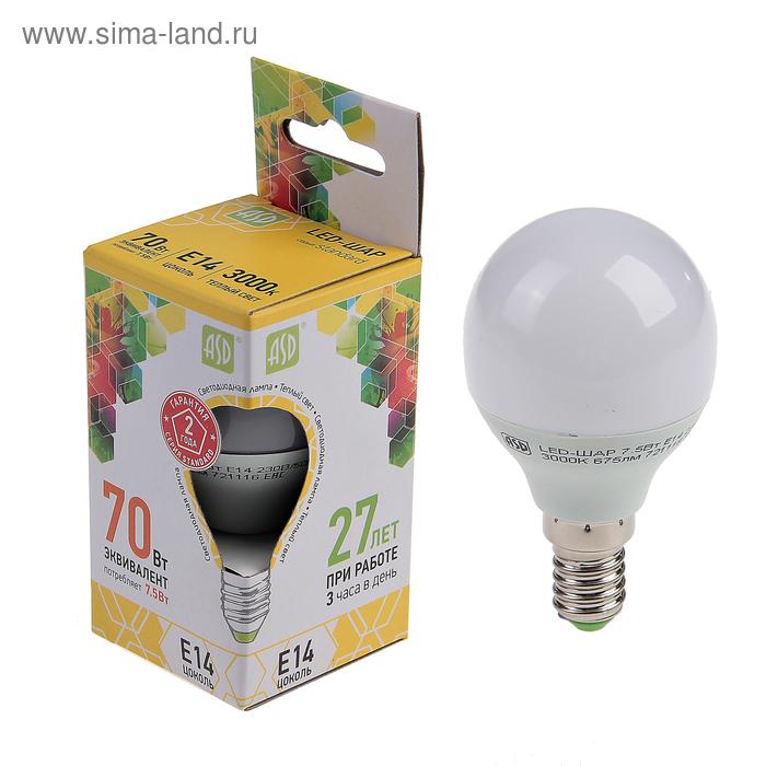 """Лампа светодиодная ASD, Е14, 7.5 Вт, 210 - 240 В, 3000 К, 675 Лм, """"шар"""""""