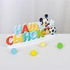 """Интерьерные буквы на подставке """"Наш сынок"""", Микки Маус и друзья, Дисней беби"""