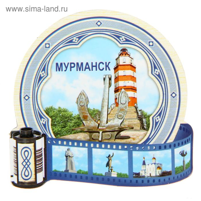 """Магнит в форме фотоплёнки """"Мурманск"""""""