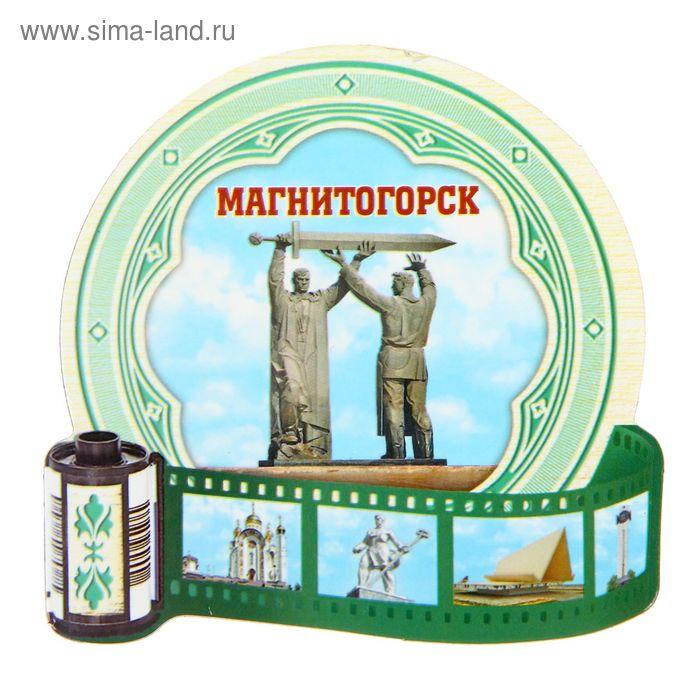 "Магнит в форме фотопленки ""Магнитогорск"""