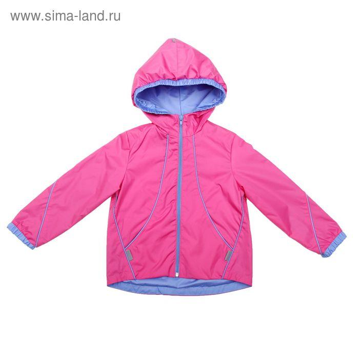 """Ветровка для девочки """"Резы"""", рост 104 см, цвет розовый (арт. ВД-17-1)"""