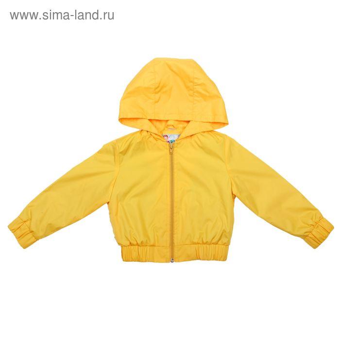 Ветровка для девочки, рост 92 см, цвет жёлтый (арт. ВУ-08-1)
