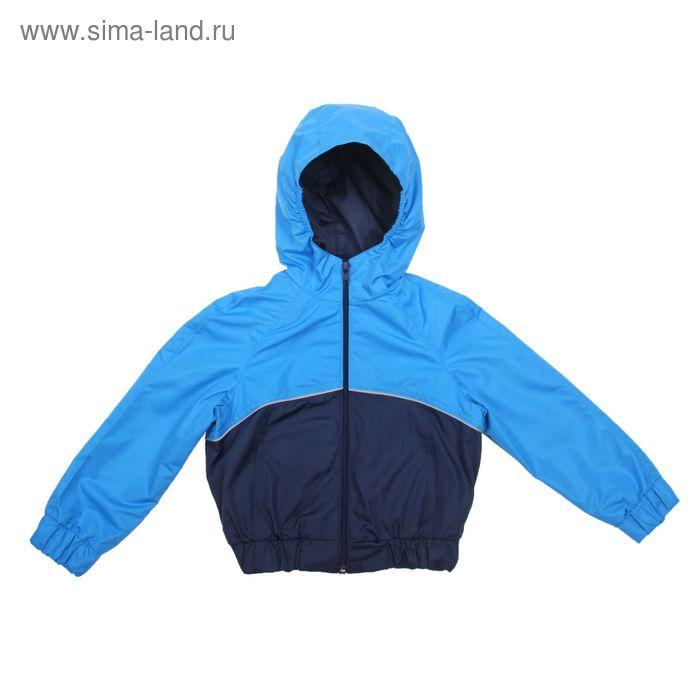 Ветровка для мальчика, рост 128 см, цвет голубой/синий (арт. ВМ-03-5)