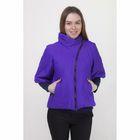 Куртка женская, рост 168 см, размер 44, цвет фиолетовый (арт. 39)