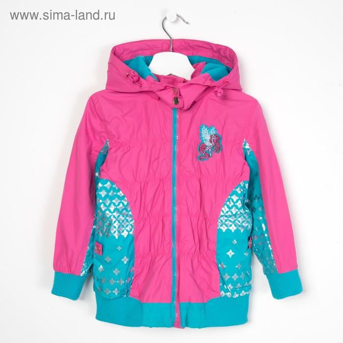 Плащ для девочек, рост 110-116 см, возраст 5 лет, цвет розовый (арт. GZRM384)